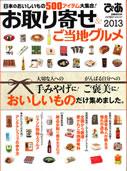 ぴあ「お取り寄せ&ご当地グルメ 2013」の雑誌内で【ままかり寿司】が紹介されました