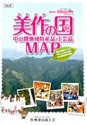 岡山県の作州津山商工会 美作の国 中山間地域特産品・工芸品MAP